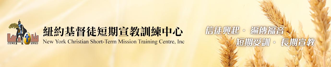 紐約基督徒短期宣教訓練中心